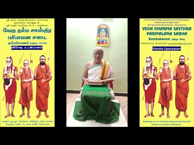 சதுர்வேத மந்த்ரார்த்த தொடர் - சுக்ல யஜுர்  வேதம் 7 - பிரம்மஸ்ரீ P.M. விஜயராகவ சாஸ்திரிகள் |CVMS SY7