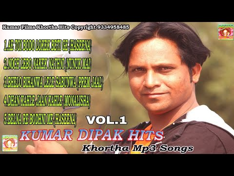KUMAR DIPAK HITS VOL.1||KHORTHA SUPERHIT MP3 SONG