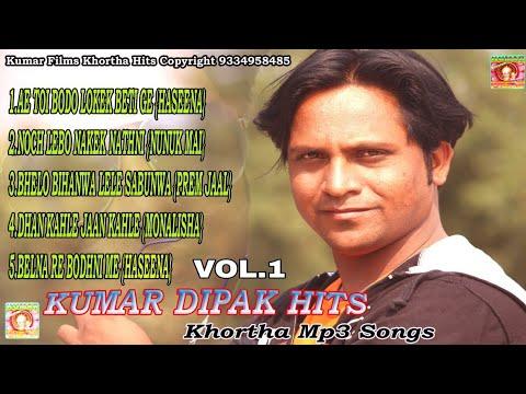 KUMAR DIPAK HITS VOL.1//KHORTHA SUPERHIT MP3 SONG