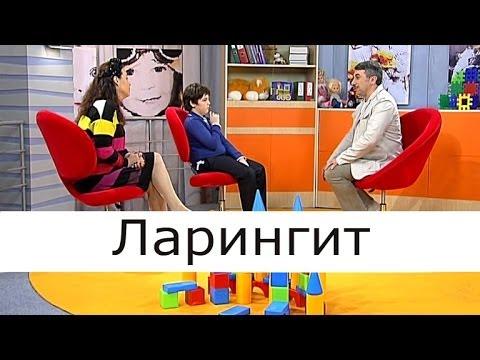 Ларингит и круп - Школа доктора Комаровского