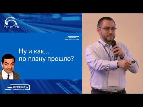 Руслан Юсупов. Совместное квартальное планирование без прелюдий