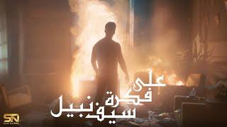 Saif Nabeel - 3ala Fekra (Music Video) | سيف نبيل - على فكرة