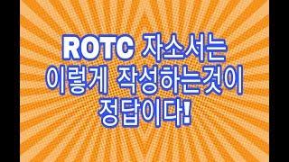 [ ROTC 자기소개서…