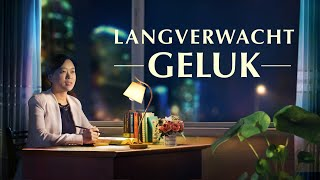 Christelijke film met Nederlandse ondertiteling 'Langverwacht geluk' Het ware verhaal van een christen | Gratis volledige film HD