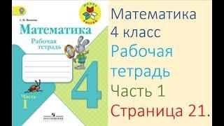 Математика рабочая тетрадь 4 класс  Часть 1 Страница 21.  М.И Моро С.И Волкова