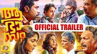 Aabhaasam | Official Trailer | Suraj Venjaramoodu | Rima Kallingal | Indrans