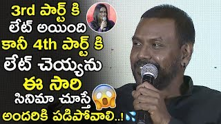 Raghava Lawrence Speaks About Kanchana 4 Movie || Kanchana 3 Interview || Vedhika || TE TV