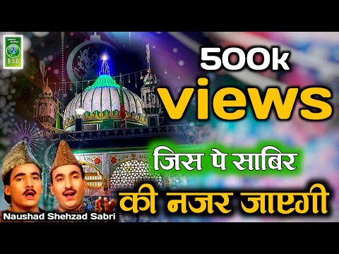 #जिस पे साबिर की नज़र जाएगी।//Jis Pe Sabir Ki Nazar Jayegi//Sabir Piya Qawwali/Sabir Piya Ki Qawwali/
