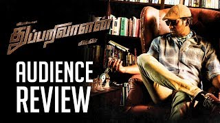 Thupparivaalan Audience Review | Vishal, Prasanna, Vinay, Anu Emmanuel, Andrea Jeremiah