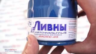 Масляный фильтр ЛЮКС 05 Ливны