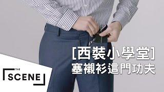 GQ紳士不能忽略的完美細節— 塞襯衫這門功夫|西裝小學堂 thumbnail