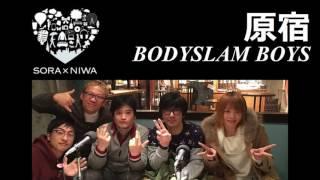 ソラトニワ 原宿ボディスラムボーイズ 豊本明長(東京03) ニイルセン(...