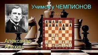 Александр Алехин! Защита Нимцовича 4.Фс2!