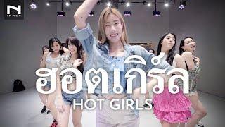 ฮอตทั้งประเทศ!! กับ 🔥 Hot Girls 🔥 PANTENE เวอร์ชั่นอินเนอร์ - ลิเดีย ft. กอล์ฟ Fukking Hero