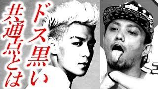 【驚愕】元KAT-TUN田中聖とBIGBANGT.O.Pとの関係がwww芸能界を取り巻く薬物事情…次は…(仮説)