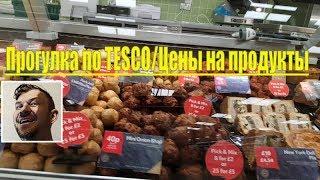 Цены на продукты в Великобритании-Супермаркет Tesco /Бездуховная Европа