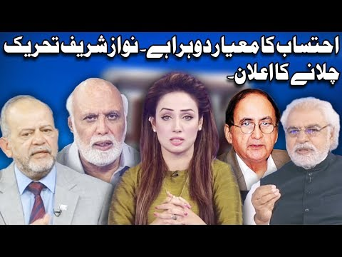 Think Tank With Syeda Ayesha Naaz | 17 December 2017 | Dunya News