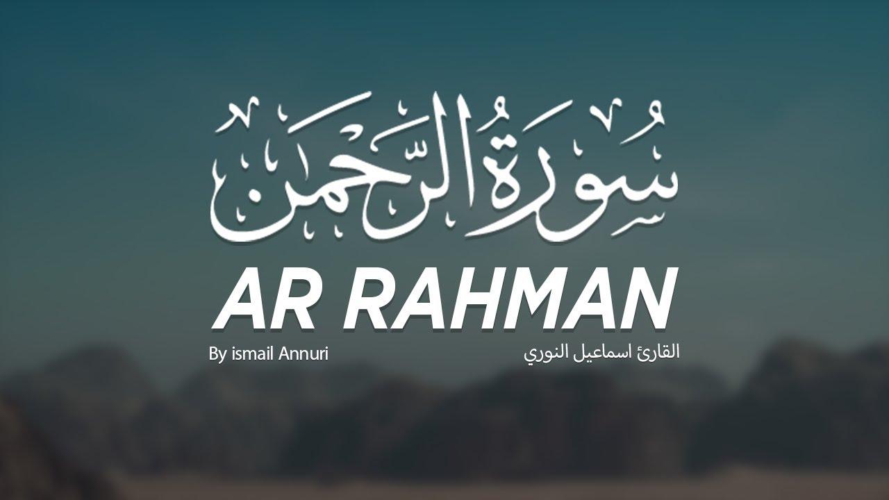 سورة الرحمن كاملة بصوت القارئ إسماعيل النوري