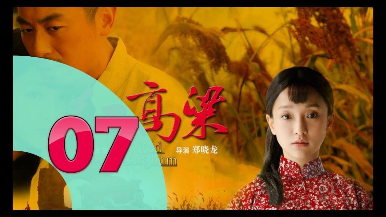 紅高粱 第7集 - YouTube
