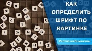 Как определить шрифт по картинке