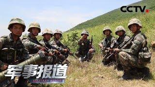 《军事报道》 20190919| CCTV军事