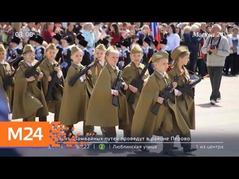 Главные новости мира за 8 мая - Москва 24