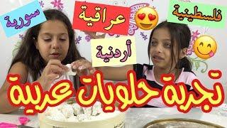 تجربة حلويات عربية عراقية أردنية فلسطينية و سورية trying arabic sweets