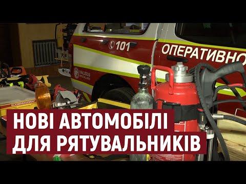 Суспільне Херсон: Рятувальники Херсонщини отримали нові автомобілі