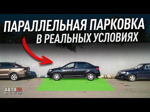 Как выполнять параллельную парковку? В реальных условиях.
