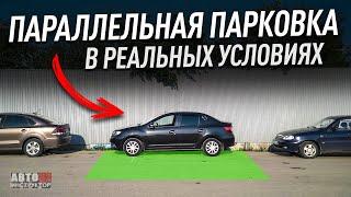 как выполнять параллельную парковку? В реальных условиях