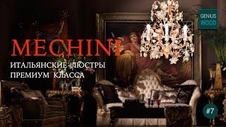 MECHINI.  Итальянские люстры флорентийской фабрики Mechini | Geniuswood. Итальянская мебель #7