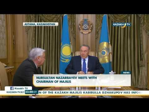 Nursultan Nazarbayev meets with chairman of Majilis - Kazakh TV