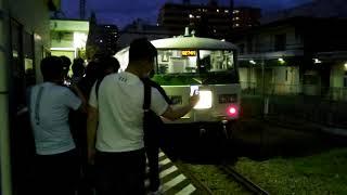鎌倉あじさい号 上りラストラン 青梅駅撮影タイム 185系運用