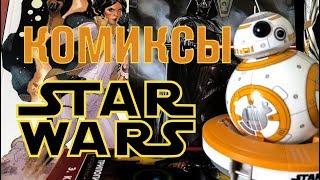 Звёздные Войны - С чего начать читать КОМИКСЫ? + КНИГИ ЗВ/SW