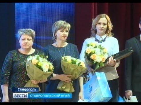 В Ставрополе выбрали лучших учителей и воспитателей
