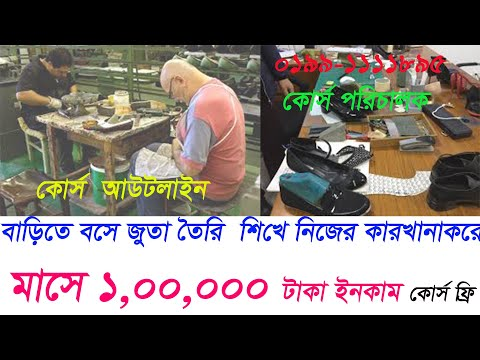 premier shoe making course#how to make money in footwear making business