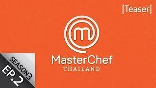 [Teaser EP.2] MasterChef Thailand Season 3 สัปดาห์นี้ กับรอบกล่องปริศนาครั้งแรกของทั้ง 19 คน