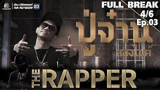 THE RAPPER | EP.03 | 23 เมษายน 2561 | 4/6 | Full Break