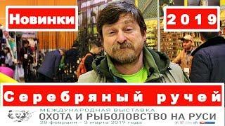 Серебряный ручей (Silver Stream) новинки сезона 2019. Выставка охота и рыбалка на Руси 2019.