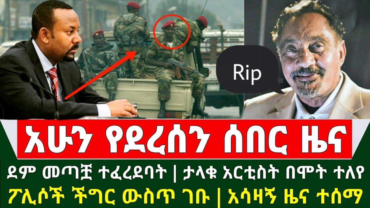 Naod Tube Daily Ethiopian News Dec 17, 2020