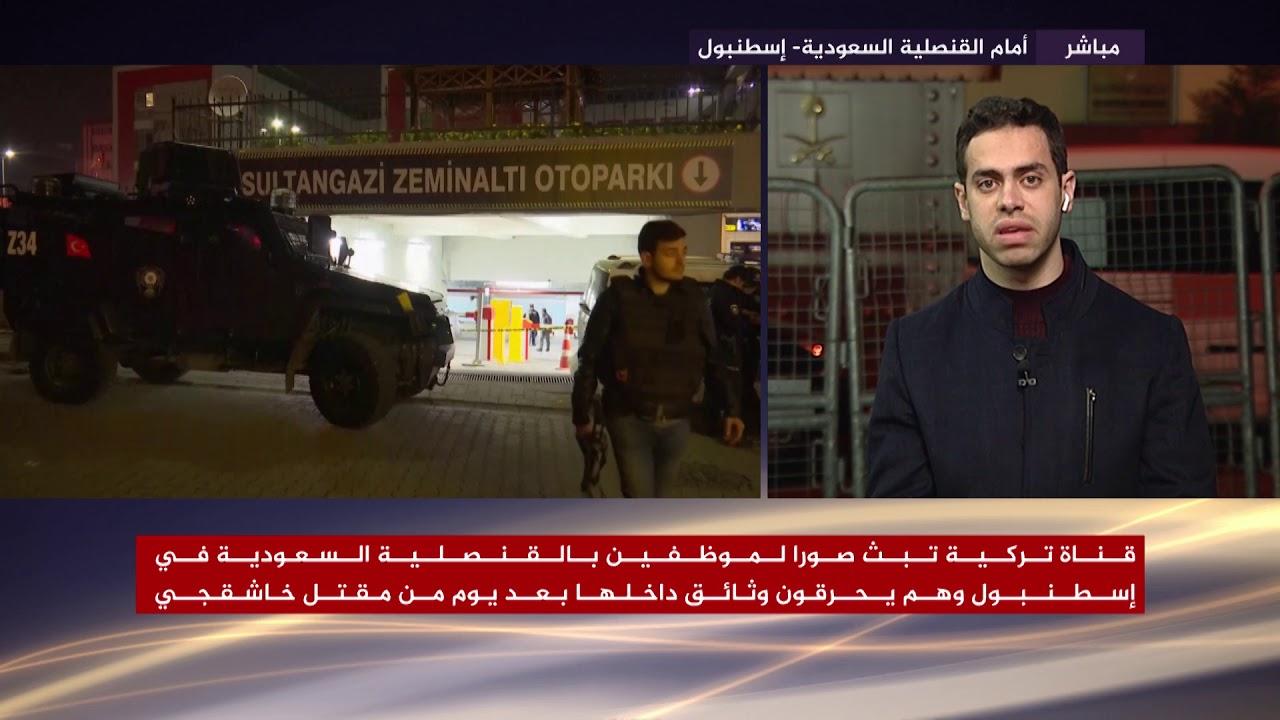 السعوديون يرفضون تفتيش سيارة دبلوماسية يُعتقد أنها نقلت أجزاءً من جسد خاشقجي