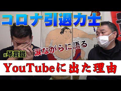 【コロナ引退】力士が語る!批判覚悟でYouTubeに出た理由とは!?