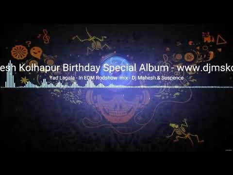 Yad Lagla Remix By Dj Mahesh Nd Dj Suspence