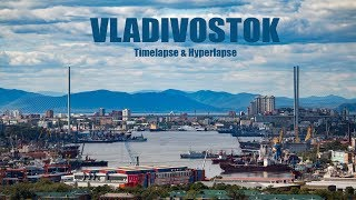 Владивосток / Vladivostok TimeLapse & Hyperlapse 2017