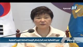 كوريا الشمالية تصدر أمراً بإعدام الرئيسة السابقة لكوريا الجنوبية