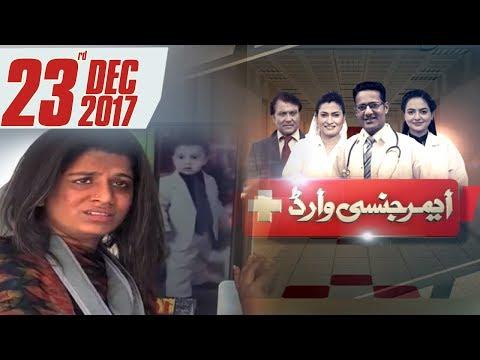 Top Model Mehreen Ka Bura Haal Kese Hua?   Emergency Ward   SAMAA TV   23 Dec 2017