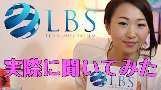 LBSとは? LED BEAUTY SYSTEMを使ったホワイトニングのことである。 LBS...