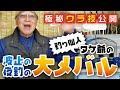 波止の夜釣の大メバル の動画、YouTube動画。