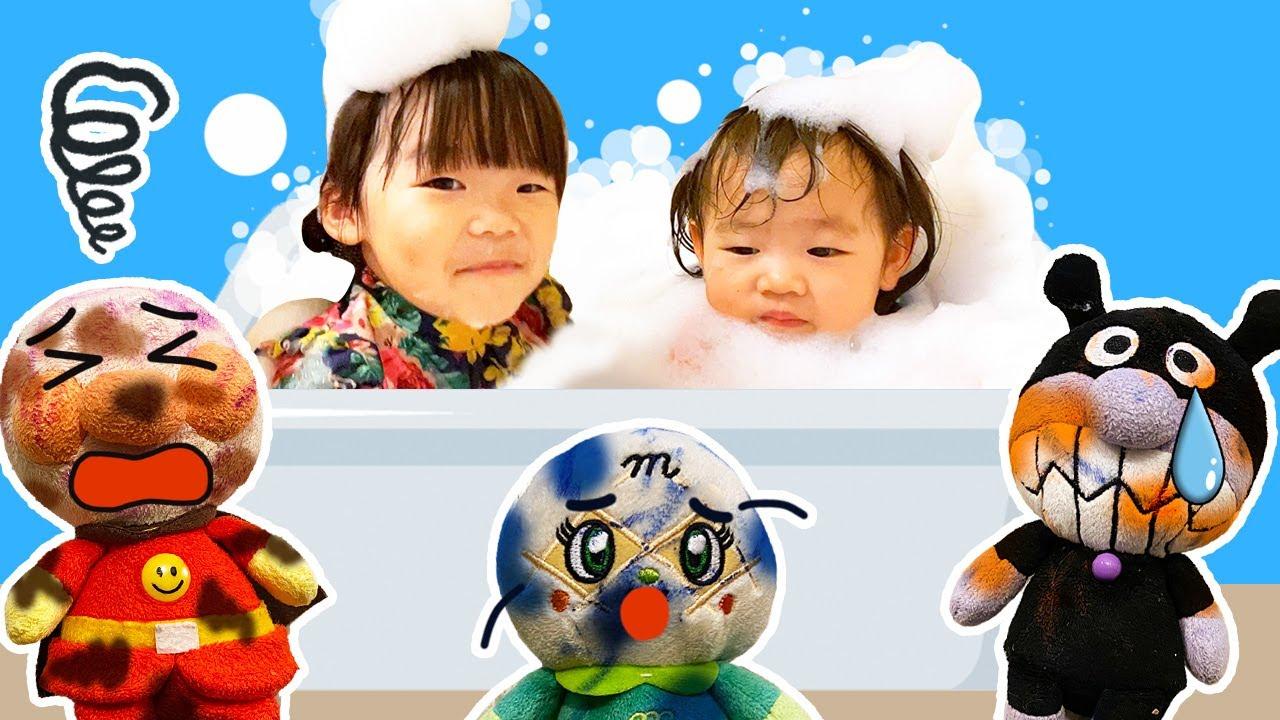 【寸劇】アンパンマンたちが汚い!泡のお風呂でキレイにしてあげよう♪ ほのちゃんとりんちゃんが泡だらけでたいへん!? ばいきんまん メロンパンナ 水遊び 水着 1歳 3歳 姉妹