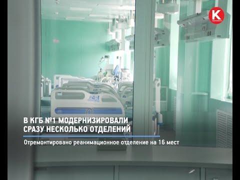 КРТВ. В КГБ №1 модернизировали сразу несколько отделений